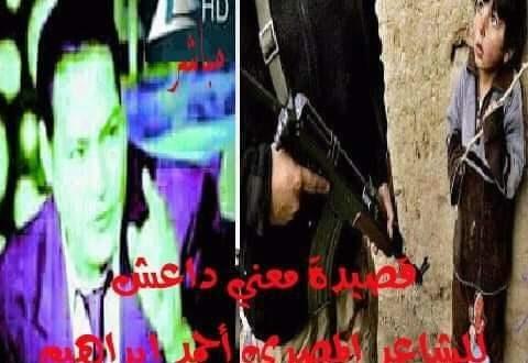 معني داعش. شعر : احمد ابراهيم النجار - مبدعو مصر