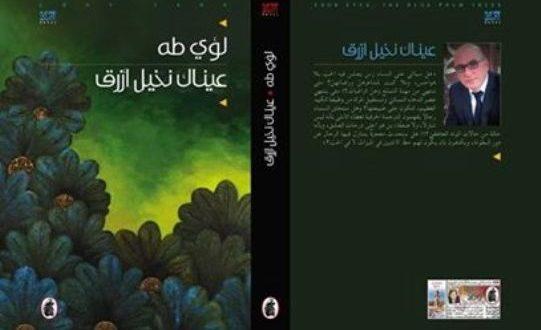 """قراءة فى رواية """"عَيَّنَاكَ نَخِيلٌ أَزْرَقُ"""" بقلم :اكرام زين الدين - مبدعو مصر"""
