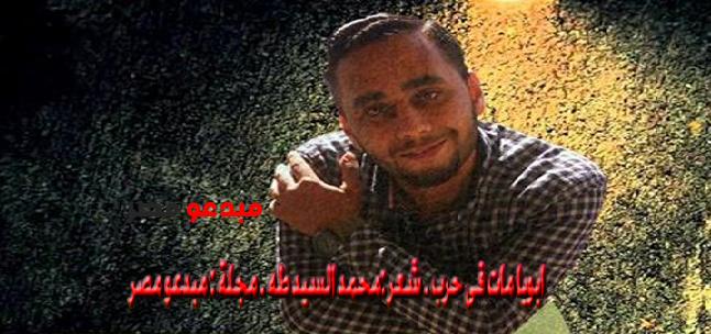 أبوية مات في حرب.شعر : محمد السيد طه - مبدعو مصر