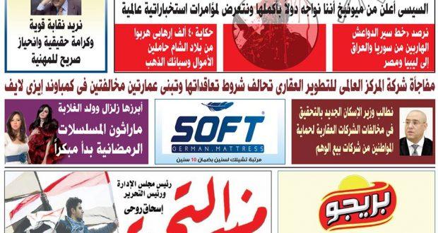 العدد الجديد من منبر التحرير
