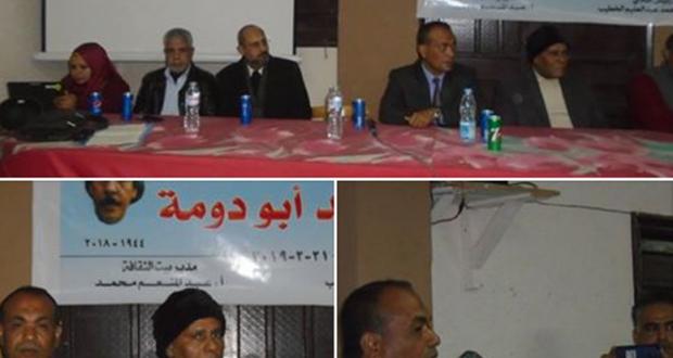 تفاصيل الاحتفالية الكبرى لتأبين الشاعر الدكتور محمد أبودومة