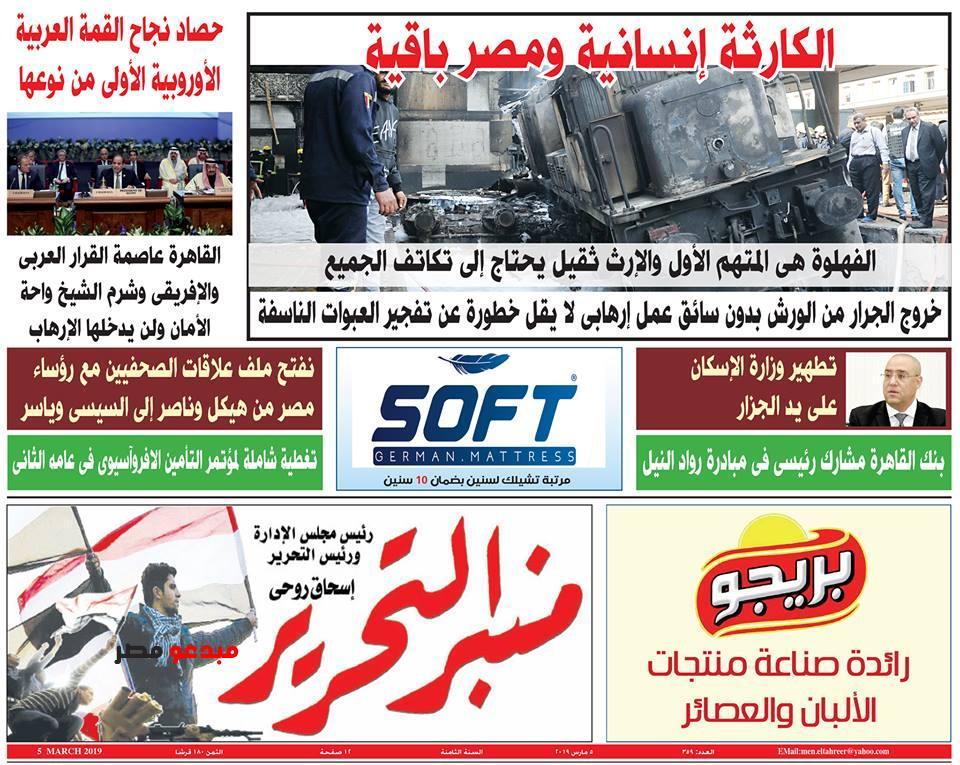 جريدة منبر التحرير العدد الجديد بتاريخ اليوم الثلاثاء 5 مارس بالاسواق