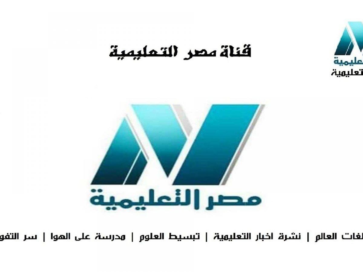 مواعيد البرامج التعليمية على قناة مصر التعليمية 2020 للصف الثالث الاعدادي