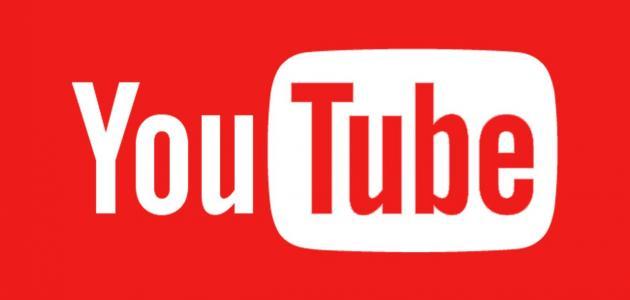 برنامج تحميل فيديو من اليوتيوب 2020