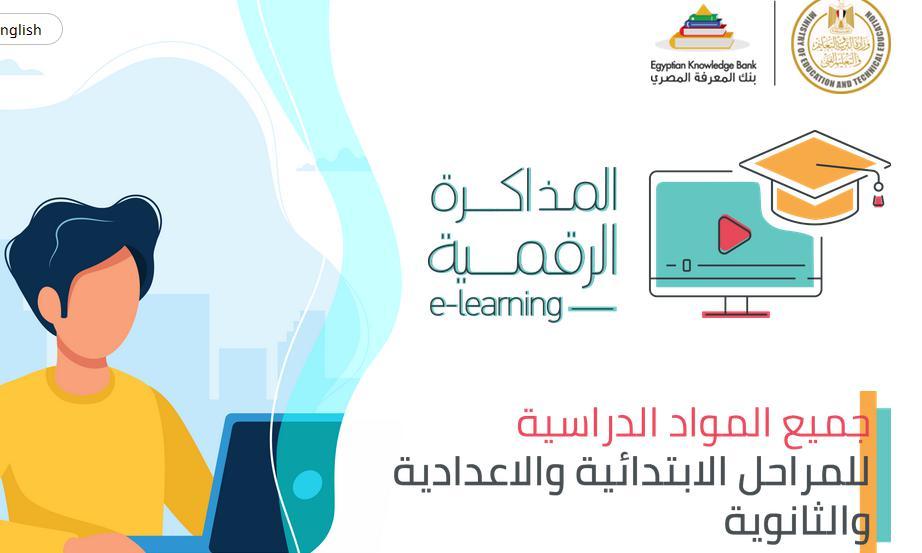 موقع المكتبة الرقمية لجميع الصفوف الدراسية