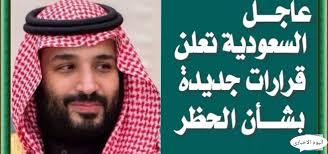 عودة الصلوات بالسعودية