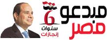 مبدعو مصر